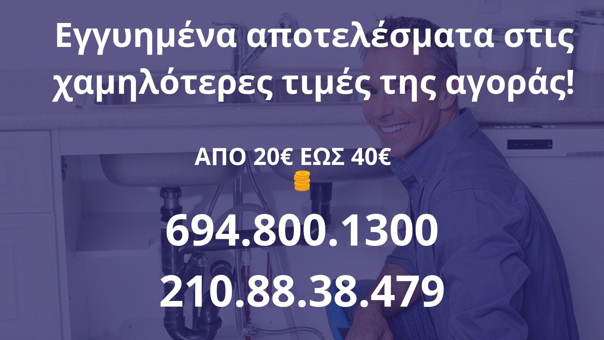 ΤΙΜΟΚΑΤΑΛΟΓΟΣ ΑΠΟΦΡΑΞΕΩΝ ΠΑΛΑΙΟ ΦΑΛΗΡΟ